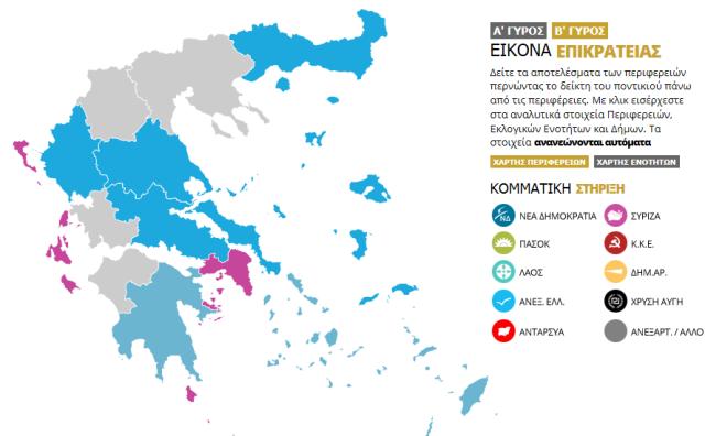 Greciaregiones